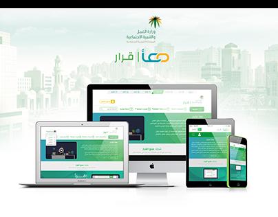 Qarar Portal Revamp UI Design | Ministry of Labor - KSA