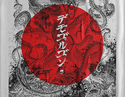 Demogorgon \ Kanji Calligraphy for Death Saves