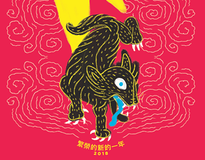 Elemess' Year of the Dog - Calendar Poster