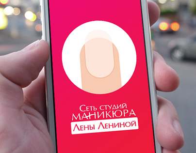 Nail salon App / Приложение маникюрного салона