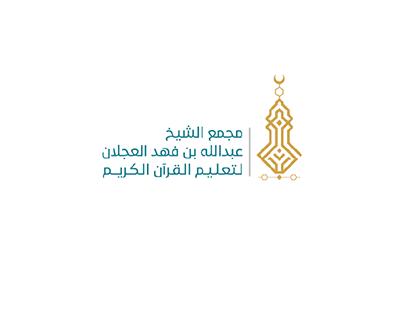 شعار مجمع العجلان لتعليم القرآن الكريم