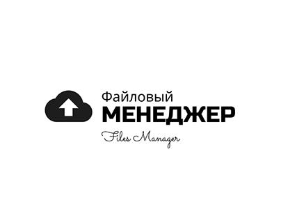 Файловый Менеджер (Files Manager)