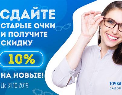Баннер салона оптики для соцсетей