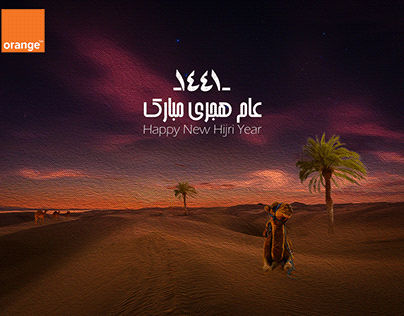 New Hijri Year ( Orange )