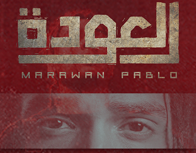 Marawan Pablo