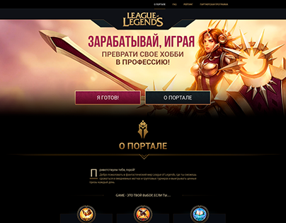 Game Landpage League of Legends 1