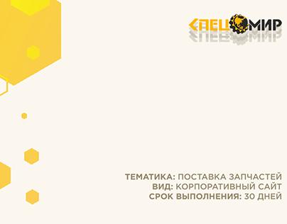 спецмир.рф