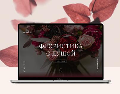 Corporate website for flower studio