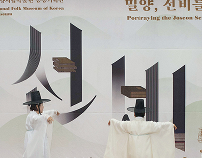 Portraying the Joseon Scholars in Miryang