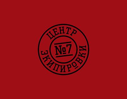«Центр экипировки №7». Товарный знак и фирменный стиль.