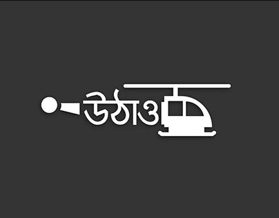 AV - Uthao Campaign Video - Pathao