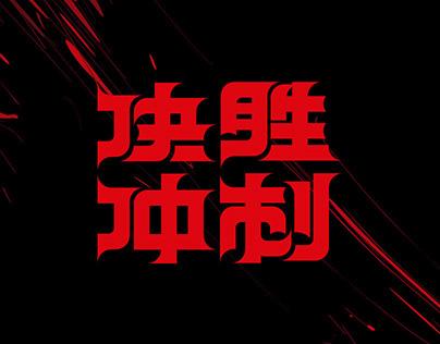 字体设计 | 唤醒