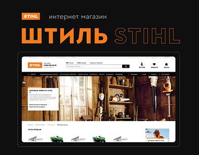 STIHL web-design