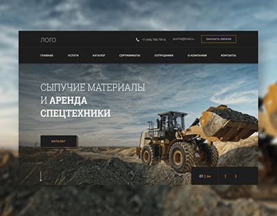 Construction materials and machinery