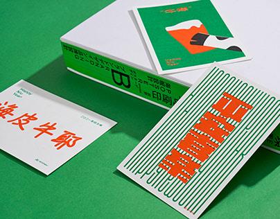 嗨皮牛耶丨2021牛年贺卡Risograph Print