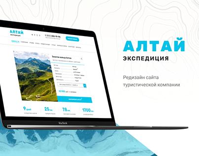 Алтай Экспедиция