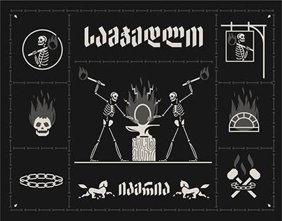 Blacksmith - სამჭედლო