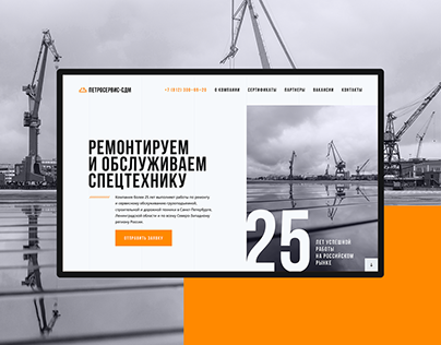 Petroservice-SDM Website