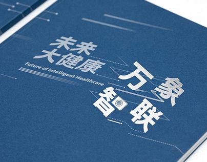 未來大健康萬象智聯|Editorial Design