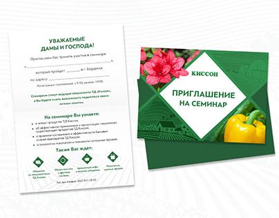 "Приглаение на семинар для компании ""КИССОН"""