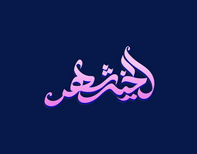Ramadan Typography 2020 Free Download