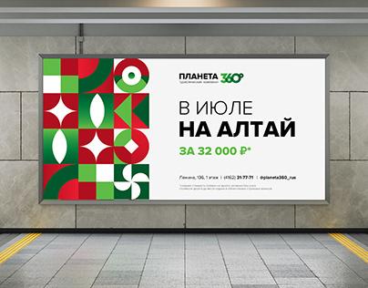 Planeta 360 tourism branding