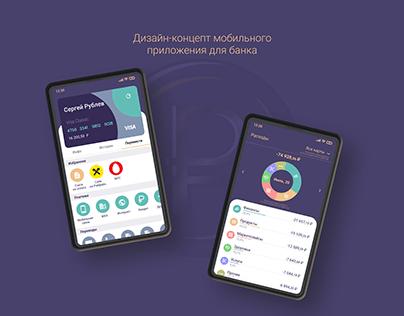 Mobile App Concept for Online Bank
