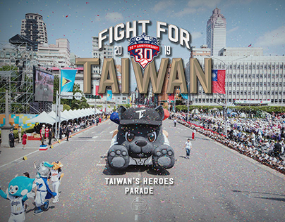 2019 CPBL Taiwan's Heroes Parade Float Design