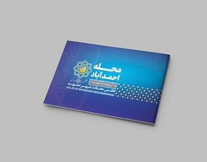 طراحی کاتالوگ اطلس محلات شهرداری مشهد