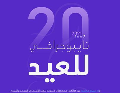 Eid TypoGraphy 2021 ( FREE DOWNLOAD )