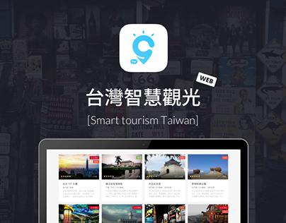 Smart Tourism Taiwan 台灣智慧觀光 | 網站設計