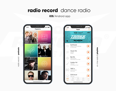 RADIO RECORD (DANCE RADIO) - IOS/ANDROID APP