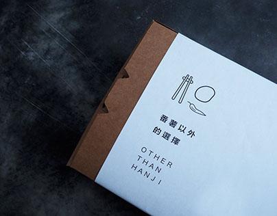設計屏東-Other Than Hanji 識別設計