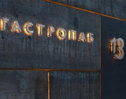 Логотип и дизайн вывески Гастропаба 13