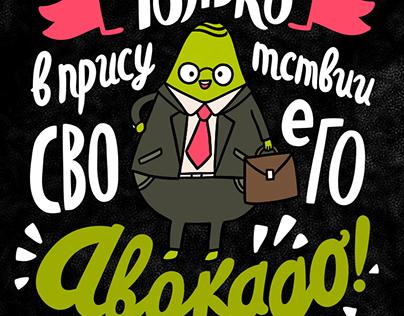 "Vector drawing process ""Avocado advocate"""