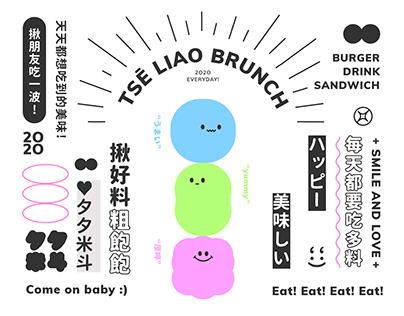 Tsē Liao Brunch Poster | 夕夕米斗海報設計