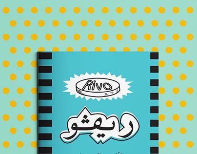 Gammari Retro Notebooks