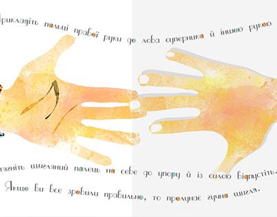Навіщо потрібні пальці