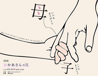 日本の母の日 Japanese mother's day