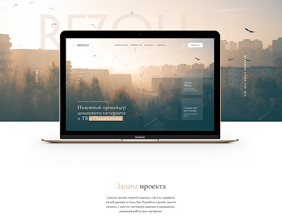 Landing Page для провайдера
