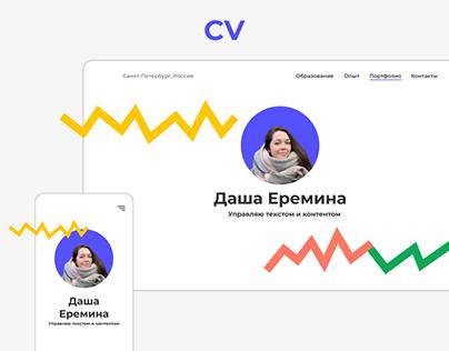 Даша Еремина - CV | Landing