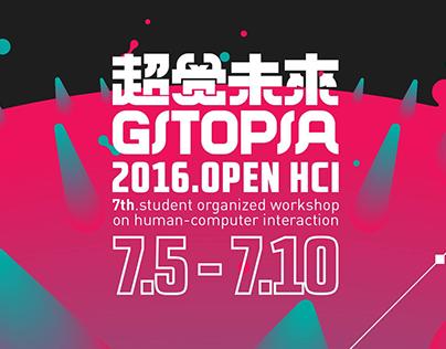 OpehHCI 2016 官方網站