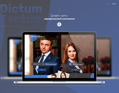 Сайт-визитка для юридической компании