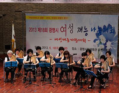 18th Gwangmyeong Women's Talent Contest
