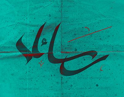 Live Calligraphy Vol.1