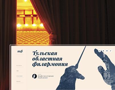 Концепция сайта Тульской филармонии