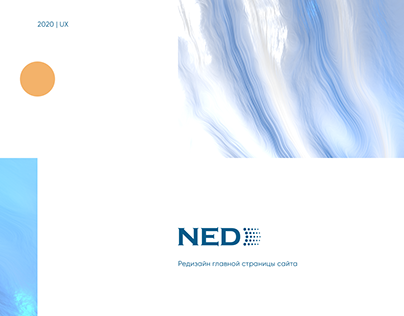 NED redesign | Main page