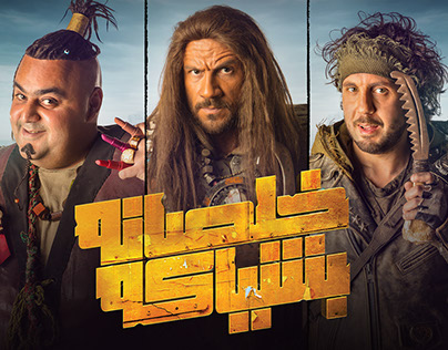 (Khalsana B-Shyaka) TV series