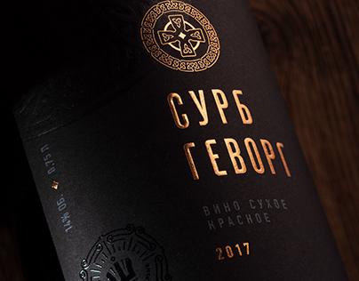 Wine Surb Gevorg