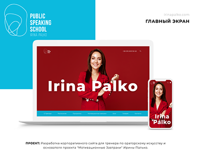 IRINA PALKO | personal teacher website